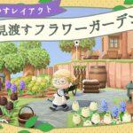 【あつ森】ラムネのお家と花壇を見渡すフラワーガーデン🌼【島クリエイター】