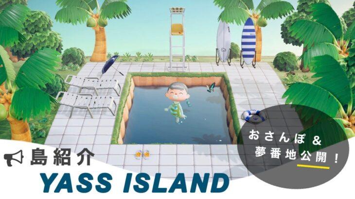 【あつ森】お待たせしました ヤース島のすべて【島紹介|夢番地公開】