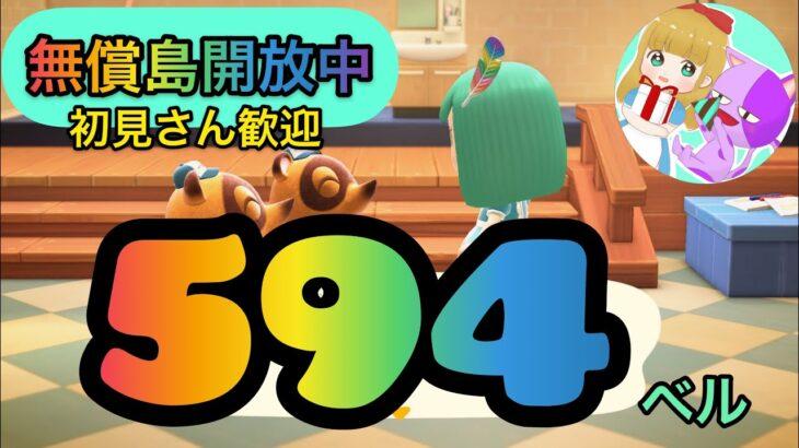 【あつまれどうぶつの森】カブ価594ベル等で開放!