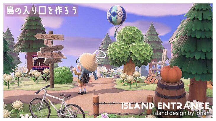 【あつ森】飛行場から案内所まで近い島のナチュラルな島作り 【島クリエイト】#1