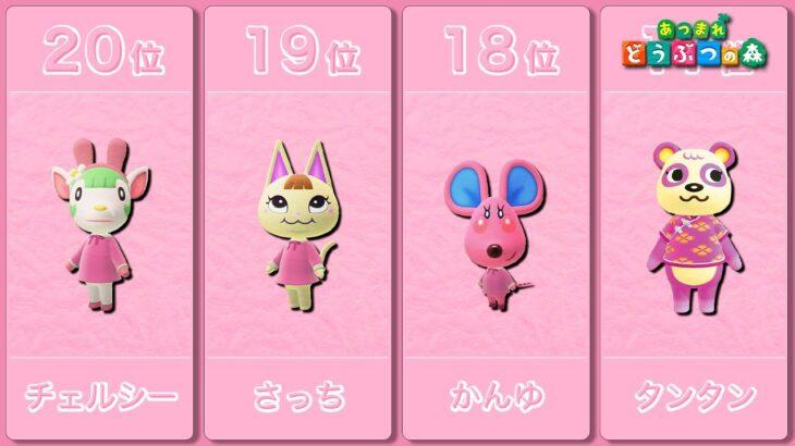 【あつ森】キュートすぎ!ピンクが似合うどうぶつランキング!【あつまれどうぶつの森】