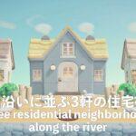 【あつ森】川沿いに並ぶ3軒の住宅街【島クリエイト】