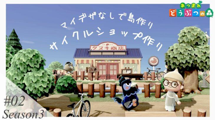 【あつ森】マイデザなしで作る~サイクルショップ~【サイクリングな島🌳まんぷく島】#あつ森 #タヌキ商店