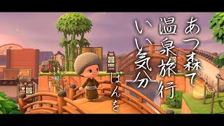 【あつ森】ただ旅行気分で和風温泉島を満喫してみた!!!【あつまれ どうぶつの森】【ぽんすけ】