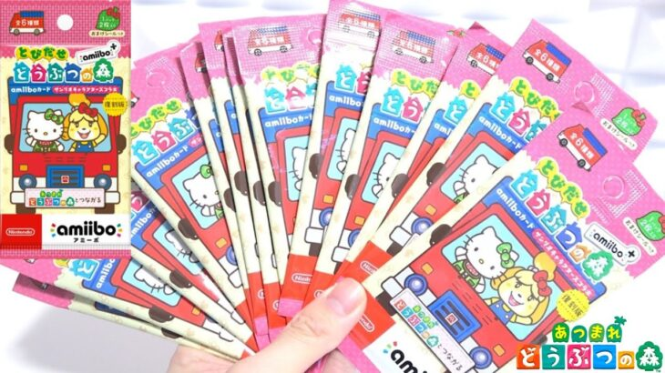"""最新発売された""""あつ森サンリオamiboカードがマジでヤバすぎるwwww 1箱(15袋)開封で推し住民ゲット!!【あつまれどうぶつの森】"""