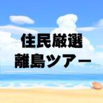 【あつ森】住民厳選離島ツアー 【あつまれどうぶつの森】離島ガチャ