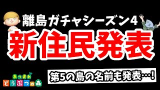 【あつ森】離島ガチャシーズン4の『新住民』を発表します!島の名前発表も…!!【島クリエイター】