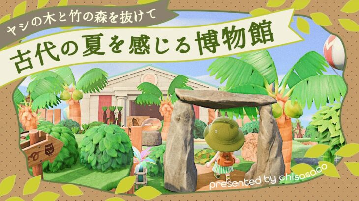 【あつ森】ヤシの木と竹を使った古代の夏を感じる博物館🌴カーニバル家具もちょこっと【島クリエイター】