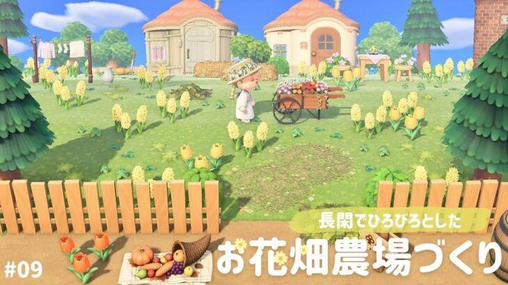【あつ森】長閑で広々としたお花畑農場づくり🌼住民さんのお家を使ったクリエイト | 自然な道の作り方 #9【島クリエイト】