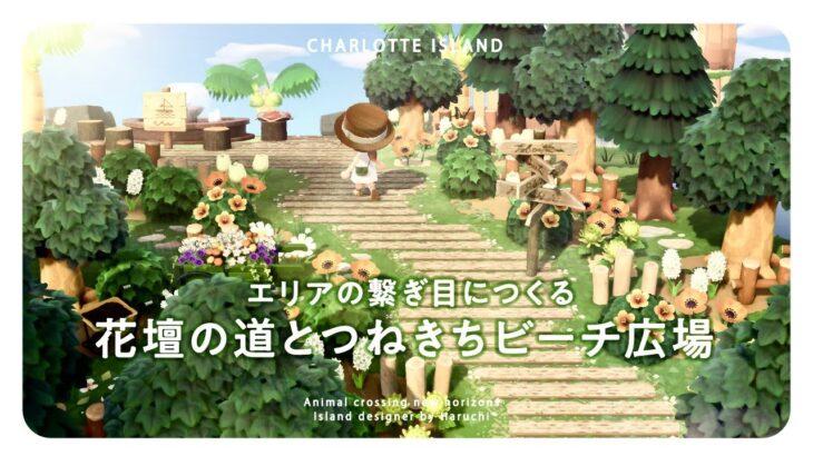 【あつ森】エリアの繋ぎ目に作る花壇の道とつねきちビーチ広場【島クリエイト】