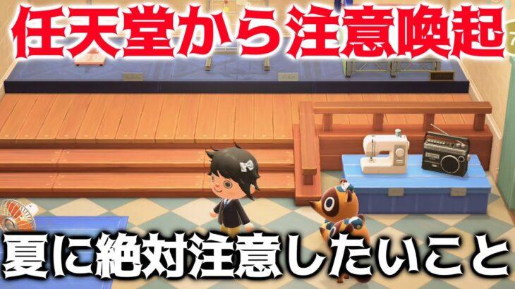 【あつ森】任天堂さんからの注意喚起!この夏絶対に注意したいバッテリーの膨張!【あつまれどうぶつの森】