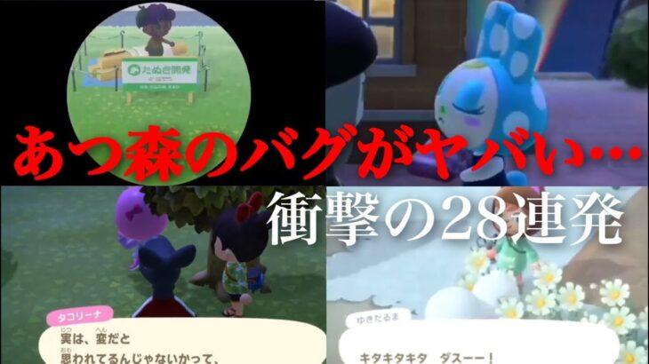 あつ森のバグ集 衝撃映像 28連発!!【あつまれどうぶつの森】
