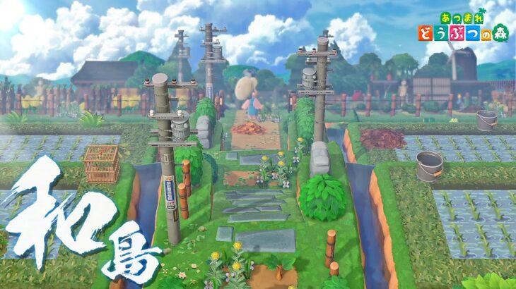 【あつ森】実写と勘違いする程の絶景が並ぶ和風島がゲームの域を超えてる件w【島紹介】