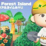 【あつ森】極上のジャングルを目指してリアルタイム島作り!レインフォレス島をつくる!【島クリエイター】