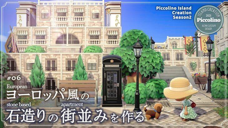 【あつ森・島クリ】ヨーロッパ風・白い石造りの街並みを作る【ACNH】Island Creation of European Stone Apartment