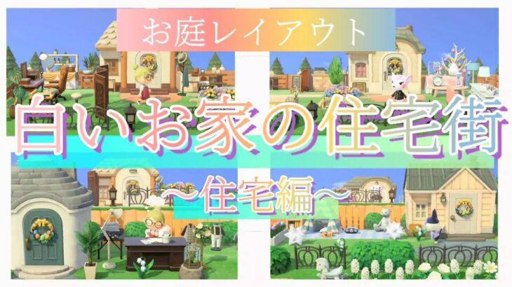 【あつ森】#10 * 白い住宅街~住宅編~ *