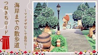 【あつ森】つねきちロード🌳海岸までの散歩道【マイデザなしで島作り】