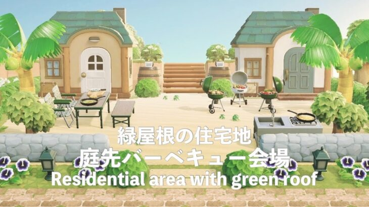 【あつ森】緑屋根の住宅地、夏の庭先バーベキュー会場【島クリエイト】