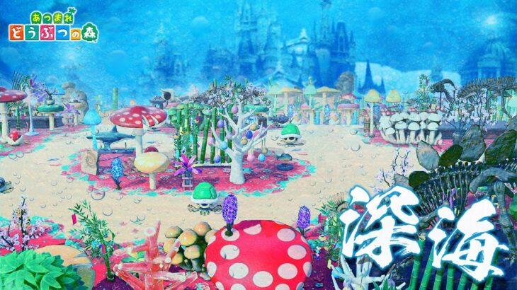 【あつ森】まるで深海?!サンゴ礁が揺らめく美しく斬新な南国島が別世界…【島紹介】