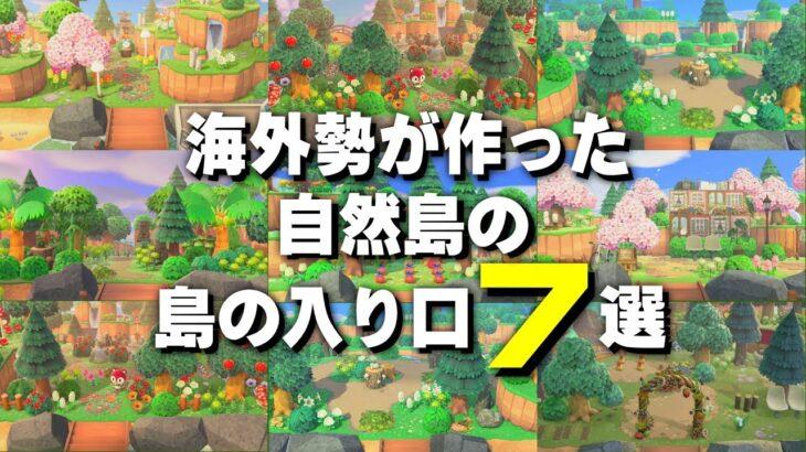 【あつ森】島の入り口飛行場前の島クリエイト7選紹介!海外の方が作った自然島の入り口を7つ紹介します!【あつまれどうぶつの森】