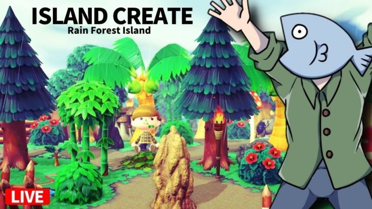 【あつ森】リアルタイム島作り!極上のジャングル島を目指して。レインフォレス島をつくる!【島クリエイター】