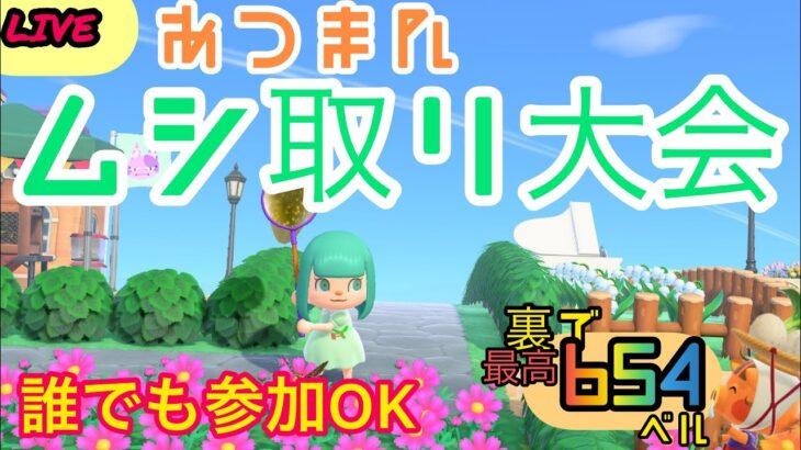 【あつまれどうぶつの森】あつまれ🎵ムシ取り大会&カブ価最高654ベル等で開放!