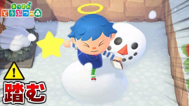 新バグ使って雪だるまを踏みつぶしてみた!?【あつ森】【あつまれどうぶつの森検証】