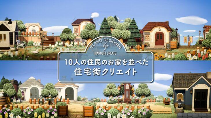 【あつ森】10人の住民のお家を並べる住宅街クリエイト作業動画【島クリエイト】