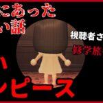 【あつ森】〜白いワンピース〜「本当にあった怖い話、ホラー」