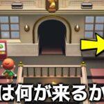 【あつ森】マスターが来るなら博物館の右側は何が来ると思う?【あつまれどうぶつの森】