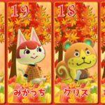 【あつ森】〇〇の秋!秋が似合うどうぶつランキング!【あつまれどうぶつの森】