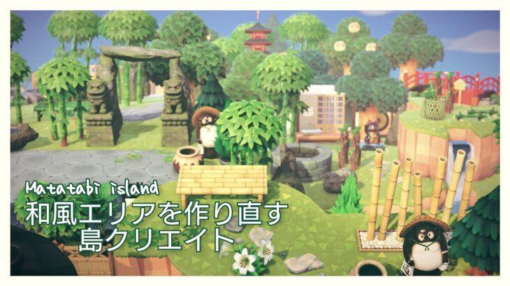 【あつ森】和風エリアのリメイクで、緑いっぱいに作り変えました【島クリエイト】