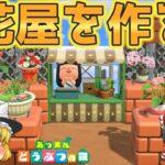 あつ森 島クリエイト!レンガブロックを使ったお花屋さんづくり&喫茶ハトの巣に対抗して喫茶店を作る【ゆっくり実況】