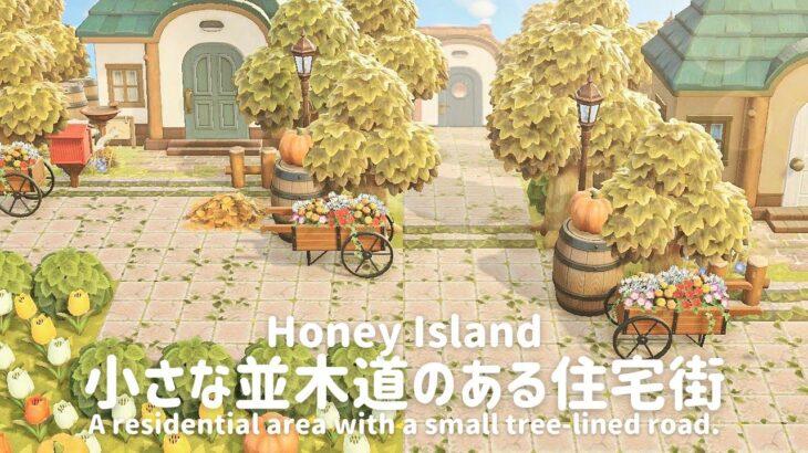 【あつ森】小さな並木道のある3軒の住宅街【島クリエイト】
