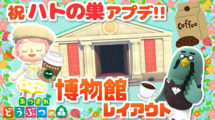 【あつ森】喫茶ハトの巣アプデに向けて博物館まわりをカフェレイアウト!【島クリエイト】【あつまれどうぶつの森】