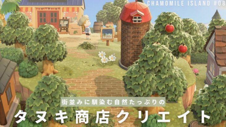 【あつ森】街並みに馴染む自然豊かなタヌキ商店クリエイト chamomile island #8【島クリエイト】