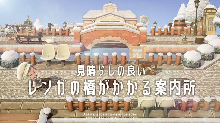 【あつ森】クリスマス広場と見晴らしの良いレンガの橋がかかる案内所クリエイト【島クリエイト】