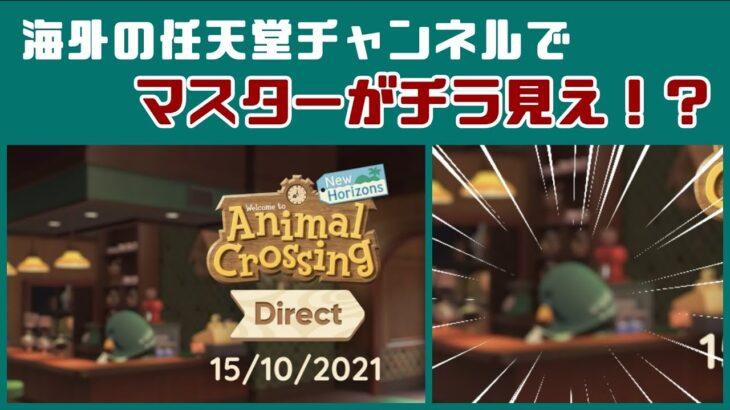 【あつ森】海外の任天堂チャンネルでマスターがチラ見え!?公式画像に隠れた小ネタを考察!【あつまれ どうぶつの森】@レウンGameTV