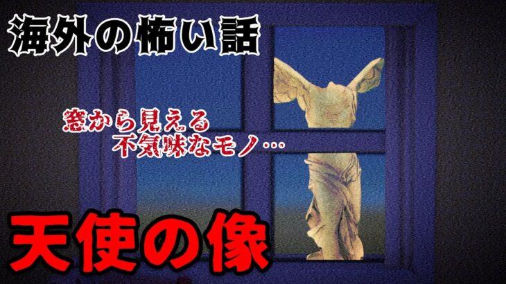 【あつ森】〜天使の像〜「海外の怖い話、ホラー」