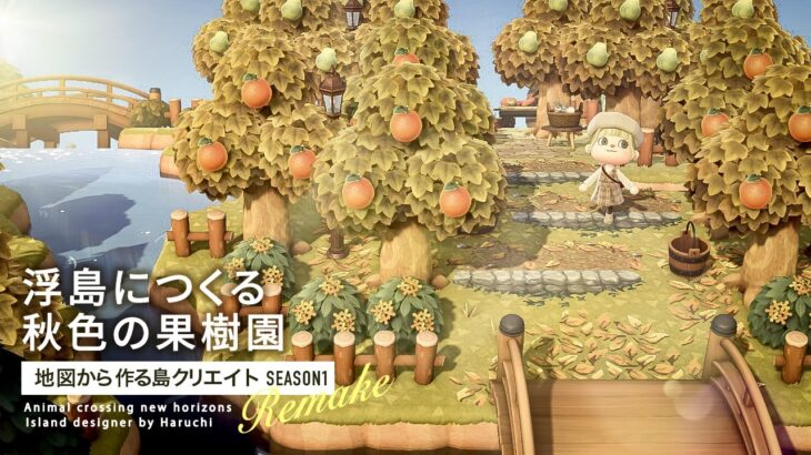 【あつ森】浮島に作る秋色の果樹園:地図から作る島クリエイトREMAKE【島クリエイト】