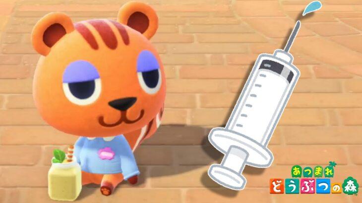 【あつ森】ワクチン接種してきた話【あつまれどうぶつの森】
