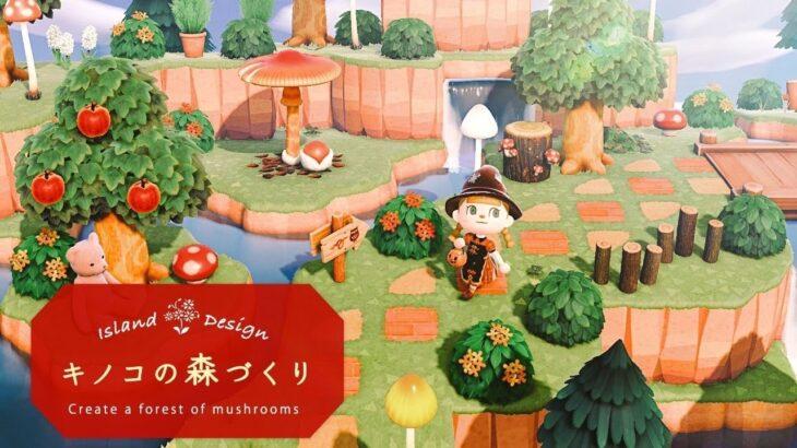 【あつ森】メルヘンなキノコの森づくり / 島クリエイト【あつまれ どうぶつの森】