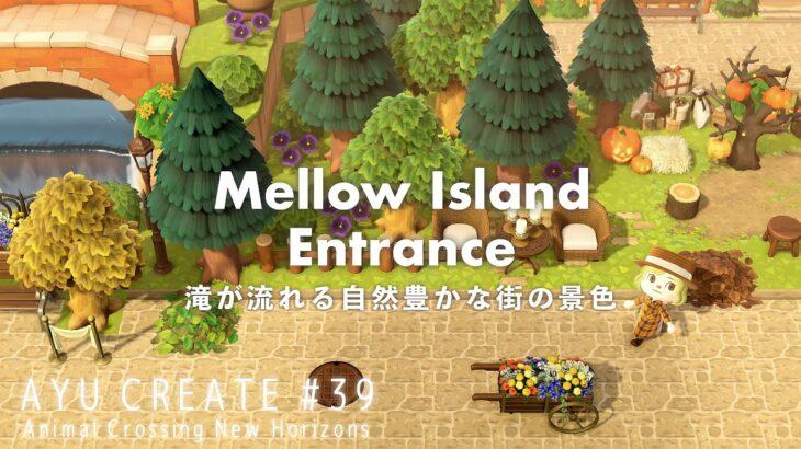 【あつ森】島の入り口から案内所までをつくる|ハロウィン家具|マイデザイン配布|滝が流れる自然豊かな街の景色【島クリエイト】