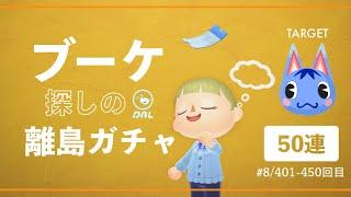 【あつ森】#8 ブーケちゃんを探す離島ガチャ50連(401-450回目)【acnh】