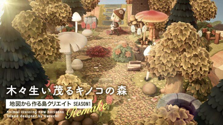 【あつ森】キノコ家具を使った木々生い茂る森づくり:地図から作る島クリエイトREMAKE【島クリエイト】