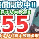 【あつ森】初見さん歓迎です 「655ベル」「流星群」の島開放中!【カブ価】【あつ森 参加型】